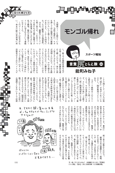 Screenshot_2017-04-06 文春 能町さんコラム