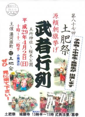 武者行列ポスター2017