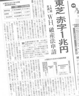 東芝赤字1兆円新聞