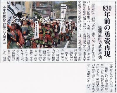 タウンニュース記事武者行列