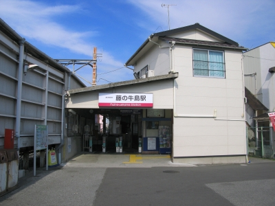 Fujino-Ushijima_Station_Entrance_1.jpg
