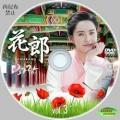 Hwarang (3)