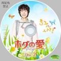 Ho Goo's Love (2)