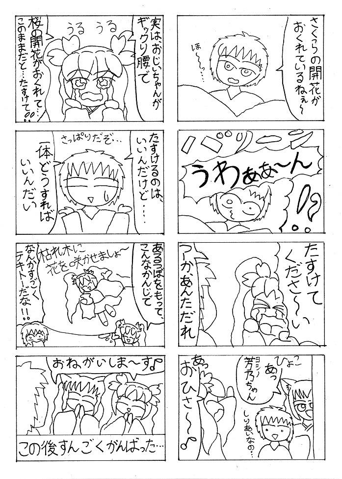 2016.3手抜き4コマ漫画