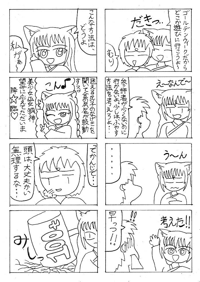 2017.5 手抜き4コマ