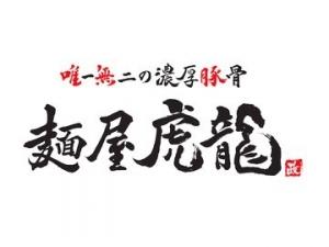 麺屋虎龍 大田原店