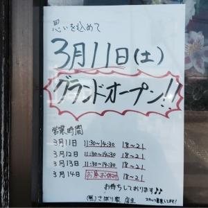 横浜家系ラーメン(無)さぼり家@久喜