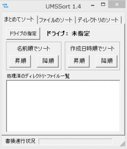 SDカードやUSBメモリの曲順を変更するソフト