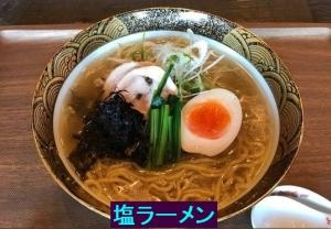 麺くら馬 @大宮 21日オープン