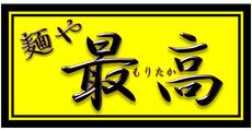 麺や最高 めんやもりたか  イオン川口店