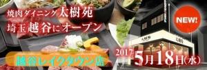 焼肉DINING 太樹苑 越谷レイクタウン店