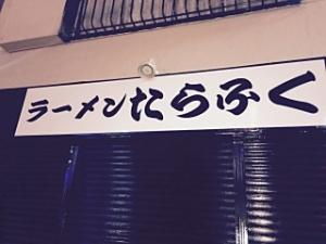 ラーメンたらふく@平井
