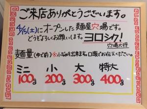 麺屋穴場 @上尾 (二郎系)
