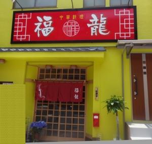 横浜家系ラーメン春樹 蒲生店