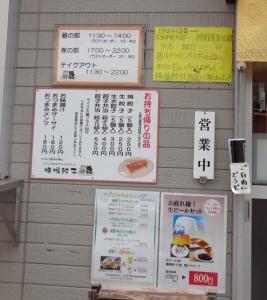 横堀餃子 @三郷★濃厚坦々水餃子