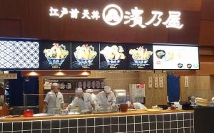 江戸前天丼 濱乃屋 イオンレイクタウンmori店