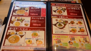 餃子の王将 越谷駅東口店★ 流石
