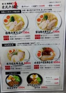 麺処 若武者 草加分店 3月30日am