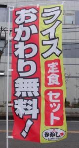 とんかつ うどん かかし乃七左町店