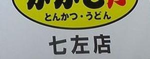 かかし乃七左店 ( 山田うどん )