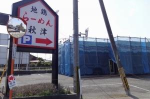 日高屋 杉戸高野台店