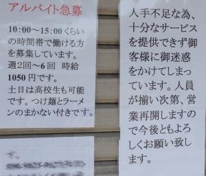マグマラーメン @越谷店