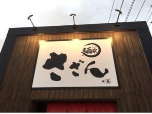 麺家さざん おやま店(仮)