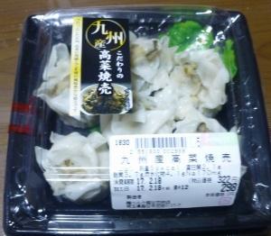 ベルク ★高菜シューマイ ★豚タン塩焼き 辛味噌