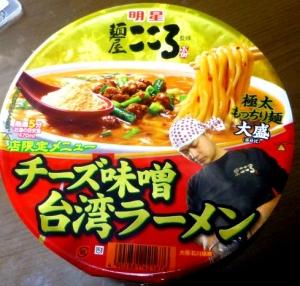 麺屋こころ チーズ味噌 台湾ラーメン