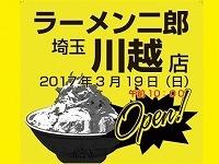 ラーメン二郎 川越店