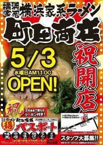 町田商店 戸塚原宿店