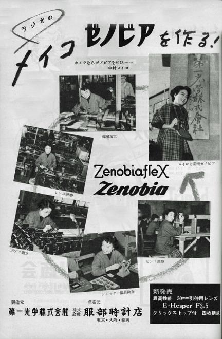 00-1954年ゼノビアフレックスe