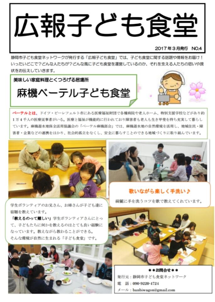 3月子ども食堂ボランティア参加受付状況