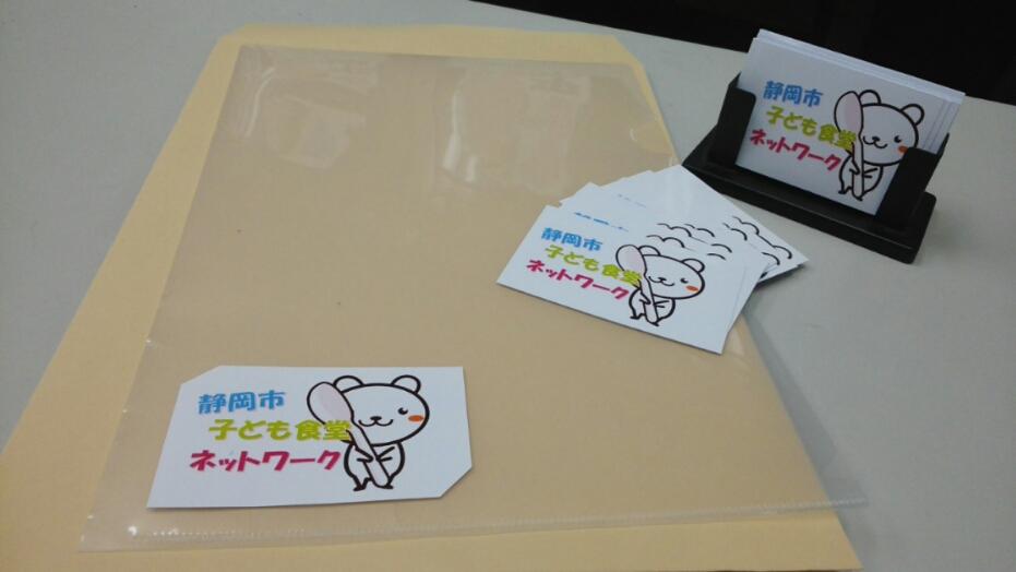 静岡市子ども食堂ネットワークのステッカーを作ってみました