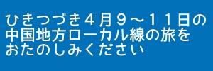H29.4/9-11 中国地方