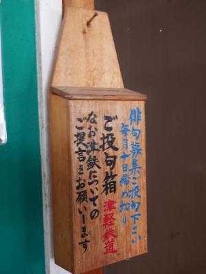 津軽鉄道 嘉瀬駅