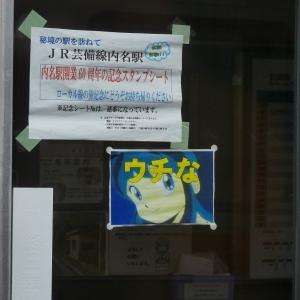 芸備線 内名駅