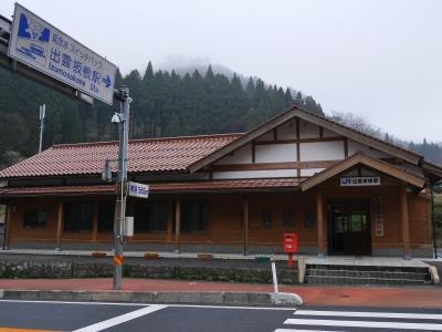 木次線 出雲坂根駅