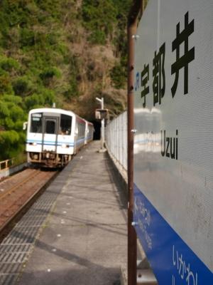 三江線 宇都井駅 キハ120