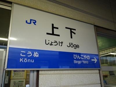 福塩線 上下駅