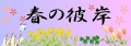 harunohigan[1]