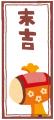omikuji_suekichi[1]