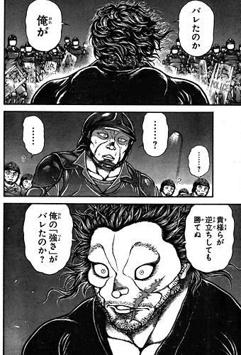 bakidou145-17021602.jpg