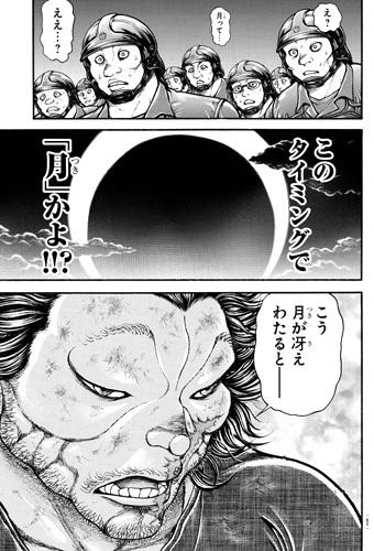 bakidou147-17030201.jpg