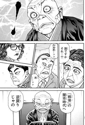 bakidou154-17042004.jpg