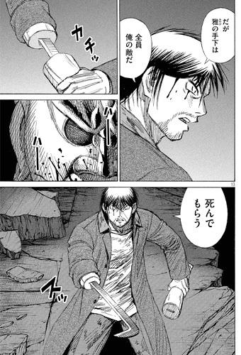 higanjima_48nichigo108-17022004.jpg