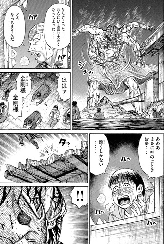 higanjima_48nichigo117-17050104.jpg