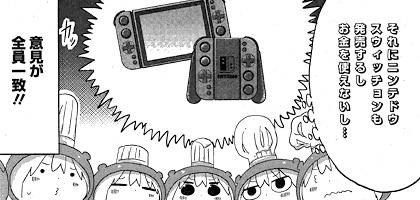 himoutoumaru186-16020902.jpg