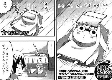 himoutoumaru194-17041301.jpg