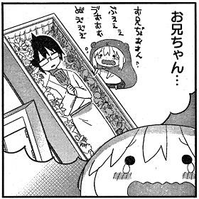 himoutoumaru194-17041304.jpg